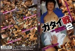 [GET FILM] BODY-BUILDERS BATTLE 2 – FUCKING & CUMMING FESTIVAL (ガタイ戦 2 – ガン掘り射精祭り)