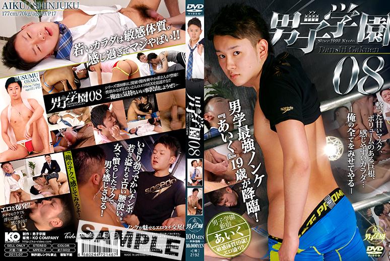 [KO DANSHI CAMPUS] DANSHI CAMPUS 8 – AIKU (男子学園 08)