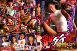 [KO KURUU] BEASTY TOP (獣(バリ)タチ発情中!! ~俺の前で壊れてみろよ~)