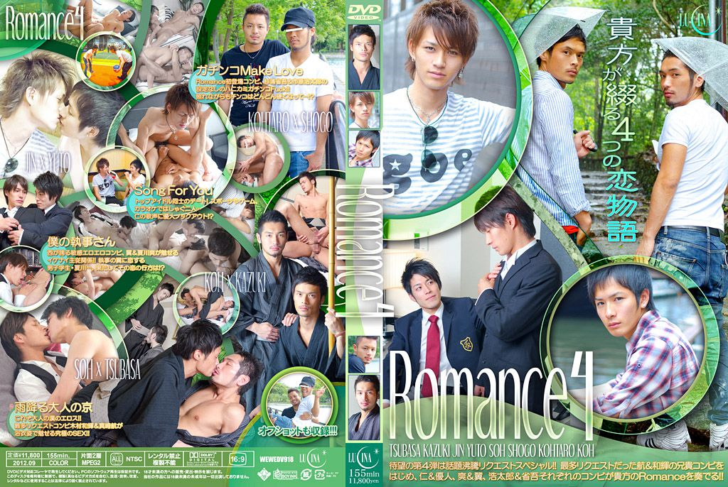 [COAT WEST LUCINA] ROMANCE 4 [HD720p]