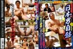 [MEN'S CAMP] JAPANESE MEN JERK-OFF (日本男自慰) [HD720p]