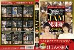 [ROSENKRAP] ROSEN JAM HIGHLIGHTS!! SPECIAL COLLECTION (スペシャルコレクション!! ROSEN JAM 総集編)