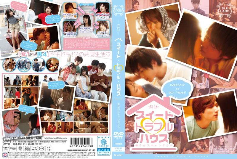 [SILK LABO] SWEET TROUBLE HOUSE AYUMI MAO (スイート・トラブル・ハウス)