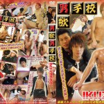 [ACCEED] IKUZE 05 – MAN-CRAVING BOYS' SCHOOL (男欲男子校)