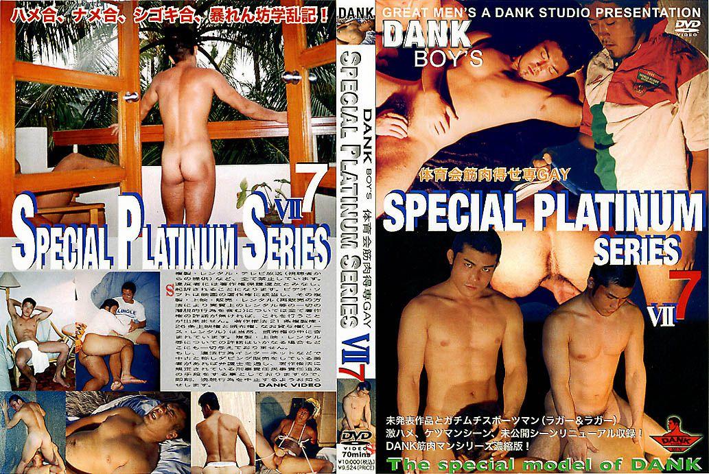 [DANK] SPECIAL PLATINUM SERIES VII (7) DNAK BOY'S 体育会筋肉得専GAY