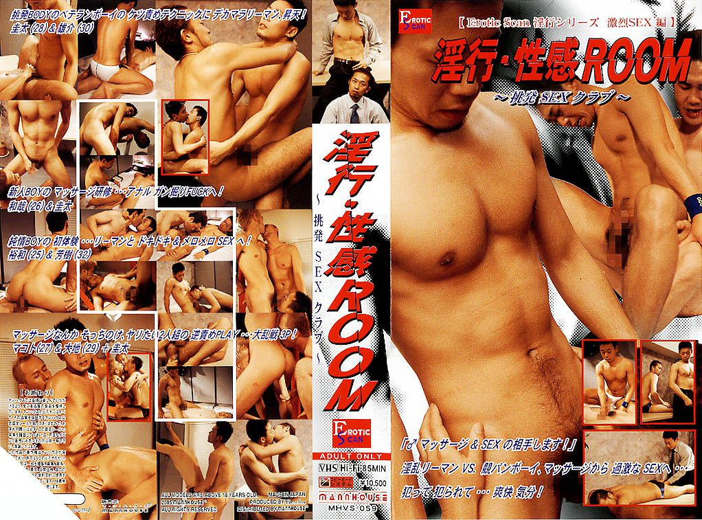 [EROTIC SCAN] LUSTY EROTIC ROOM – SEX-PROVOKING CLUB (淫行・性感ROOM ~挑発 SEX クラブ~)