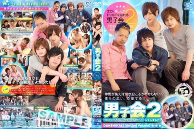 [KO go guy plus] HAVING BOYS PARTY -DANSHIKAI- 2 VOL.2 (男子会!!してみました。2 -下巻-)