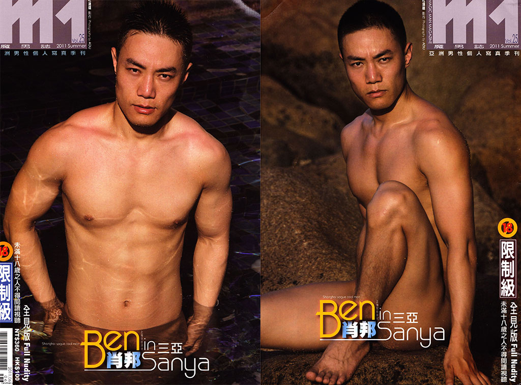 [PHOTOSET] M1 VOL.25: BEN IN SANYA