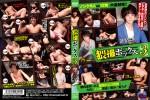 [MEN'S STREET] HIDDEN CAMERA BOX 3 (猥撮ボックス 3)