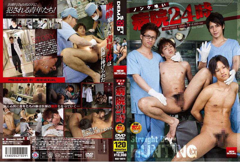 Японское порно геев