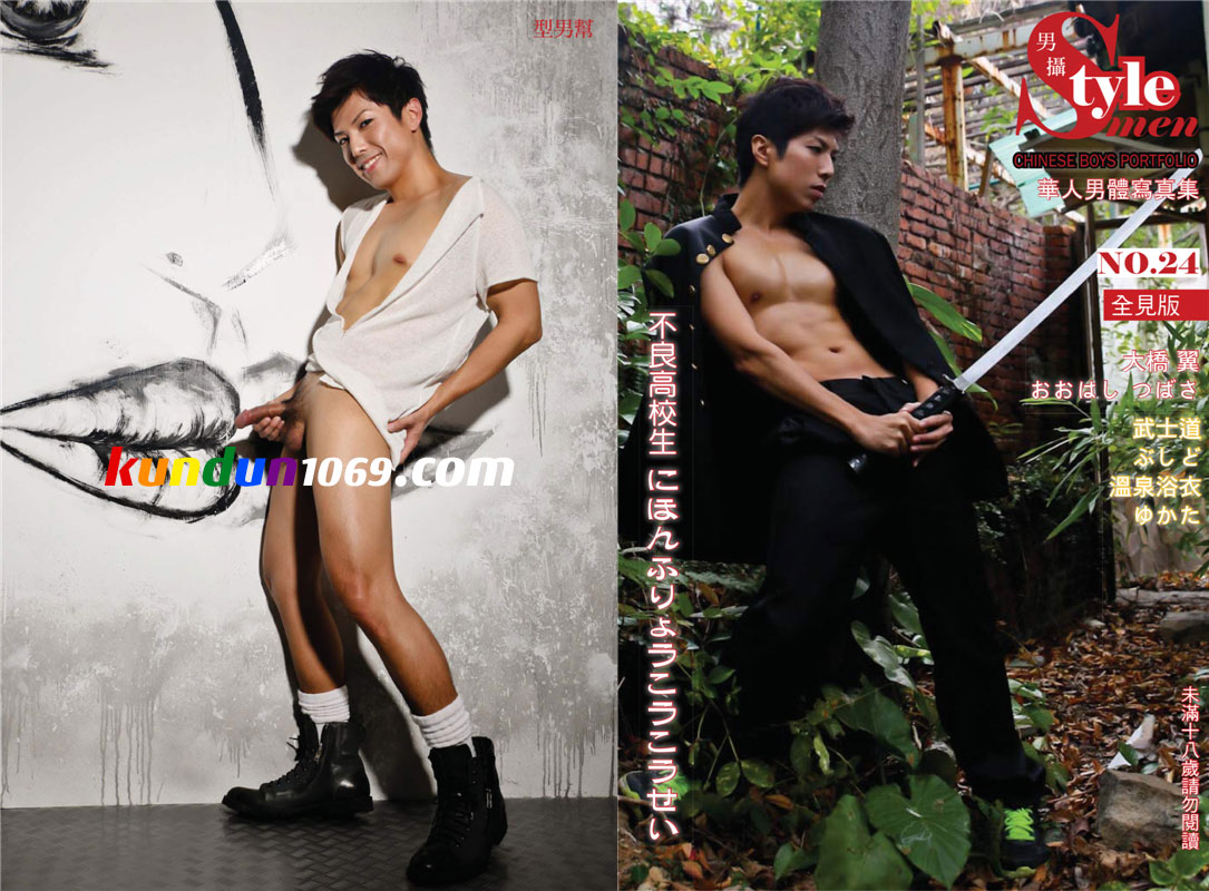 [PHOTO SET] STYLE MEN 24