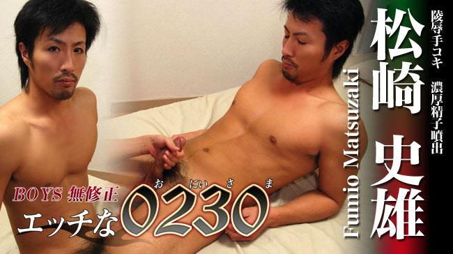 [H0230] ona0134 – 松崎史雄 27歳 175cm 70kg フリーター (FUMIO MATSUZAKI)