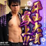 [KO BEAST] BEAST PREMIUM DISC 036 – DAIKI HIRAYAMA