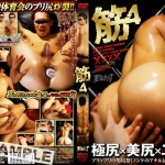 [KO BEAST] MUSCLE 4 – SUPER x BEAUTIFUL x EROTIC ASSES (筋4 -極尻×美尻×エロ尻-)