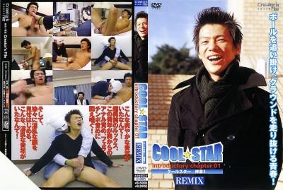 [CREATOR'S FILE] COOL-STAR – PROLOGUE 1 (クールスター – 序章 1)
