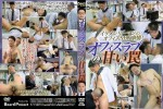 [DANJI VIDEO PLUS!] HONEY TRAP OF OFFICE LOVE (オフィスラブの甘い罠)