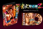 [KO eros] HOUSE OF PROMISCUOUS RASCALS 2 GIFT DISC (乱交野郎館 2 専用特典 – 飲尿..) [HD720p]