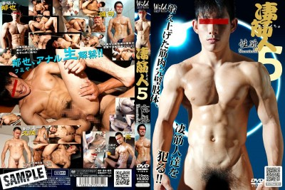 [G@MES] BIG MUSCLES GUY 5 (凄筋人 5 – 性欲UNCONTROLLED) [HD1080p]