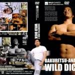 [G@MES wild] 爆裂アナル3 復刻版 WILD DICK