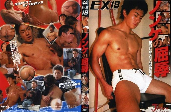 [JAPAN PICTURES] EX 18 – ノンケの屈辱