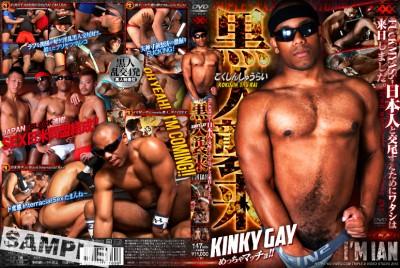 [KO XXX] KINKY GAY めちゃマッチョ黒人襲来 I'M IAN