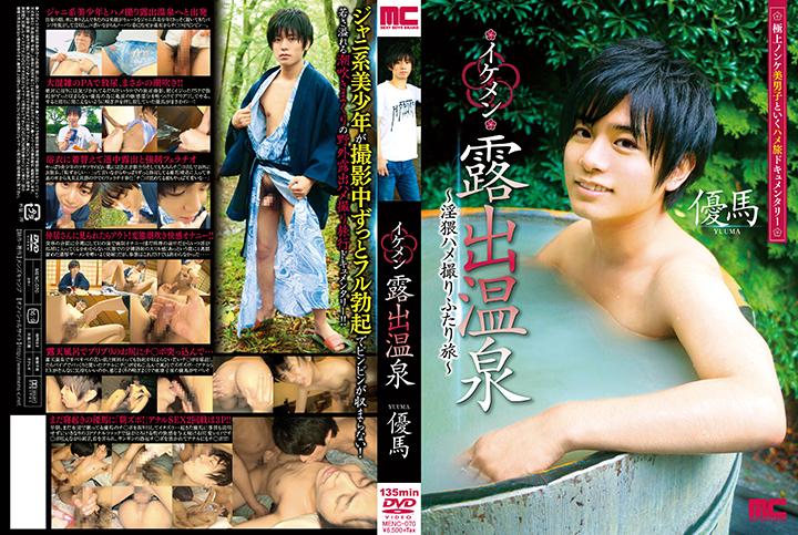 [MEN'S CAMP] EXPOSURE AT A HOT SPRING YUUMA (イケメン露出温泉 優馬)