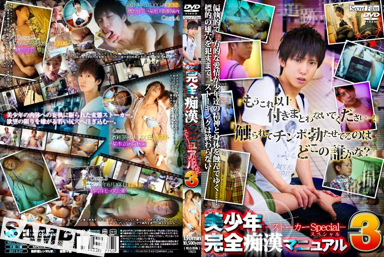 [KO SECRET FILM] HANDSOME YOUTH – CRAZY GUYS' COMPLETE MANUAL 3 (美少年完全痴漢マニュアル 3)