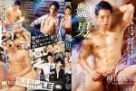 [KO surprise!] SHINY GUY 1 – SAKUYA KANZAKI (艶男 1 – 神山咲夜) [HD720p]