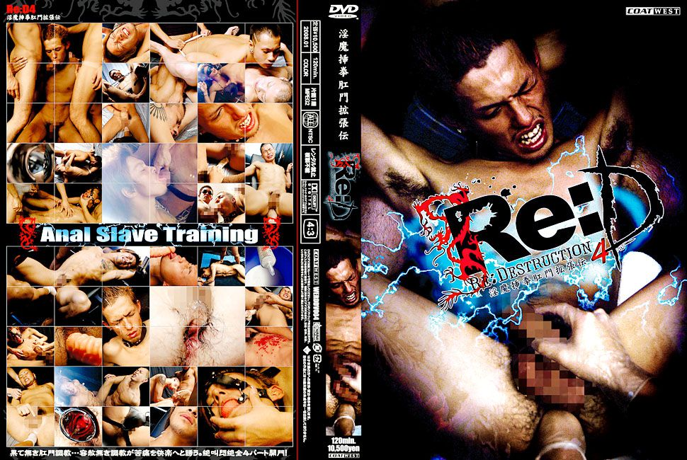 [COAT WEST] RE:D 4 – ANAL SLAVE TRAINING (RE:D 4 淫魔挿拳肛門拡張伝)