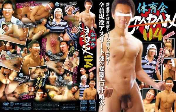 [BRAVO!] ATHLETES JAPAN 04 (体育会JAPAN 04) [HD720p]