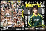 [G@MES] ATHLETES MAGAZINE YEAAH! 25 – FIRST BREEZE (体育会 YEAAH! 025 初風号)