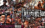 [BRAVO! AJITO] CRAZY CHEST MUSCLES KEIJI 4 – MUSCLE PRISON (筋肉監獄 KEIJI 4)
