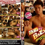 [GET FILM] MUSCLES BAZOOKA (筋肉 BAZOOKA)