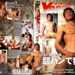 [G@MES] ATHLETES MAGAZINE YEAAH! 005 – NEW YEAR (体育会 YEAAH! 005 – 新春号)