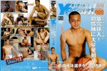 [G@MES] ATHLETES MAGAZINE YEAAH! 009 – SNOW CLEARING UP (体育会 YEAAH! 009 雪晴号)