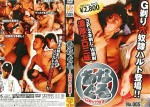 [G-PROJECT] VG-MEN 005 HOLE ACCOMPLICES – G SHAVING-HOLE SLAVE (あなぐるっ G剃り穴奴隷)