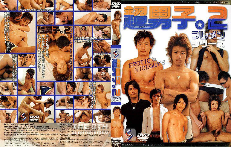 [KO surprise!] CHO-DANSHI (SUPER GUYS) 2 (超男子2 プレメンシリーズ)