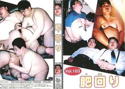 [ULTRA BODY] FATTENING (SUNFLOWER) VOL.103 (肥回り VOL.103)