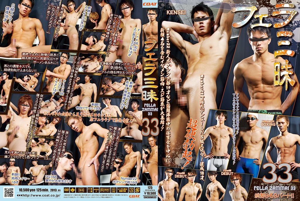 [COAT] FELLATIO ZAMMAI 33 (フェラ三昧 33) [HD720p]