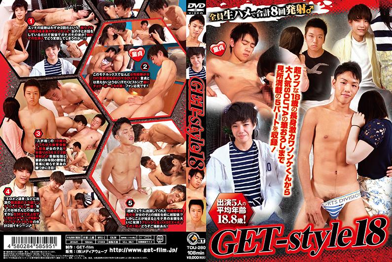 [GET FILM] GET-STYLE 18