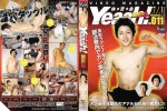 [G@MES] ATHLETES MAGAZINE YEAAH! 11 – SCORCHING SUMMER HEAT (体育会 YEAAH! 011 炎暑号)