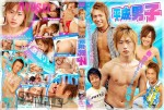 [KO SURPRISE!] 平成男子 -SUPER NEW DREAMIN' BOYS-