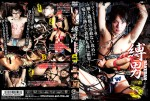 [GET FILM] BAKUDAN – TIED-UP MEN 5 (縛男-BAKUDAN- 5)