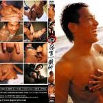 [JAPAN PICTURES] AMAZON – STRIP THE GYM TEACHER (脱・体育教師 AMAZON)