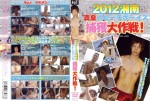 [MEN'S CAMP] 2012 HUNTING BEACH BOYS IN SHONAN (2012湘南 真夏のビーチボーイズ捕獲大作戦!)