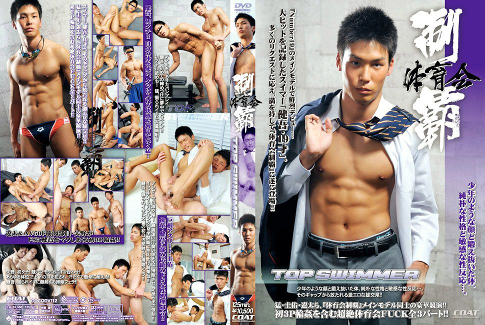 [COAT] ATHLETE'S CONQUEST – TOP SWIMMER (体育会制覇 TOP SWIMMER)