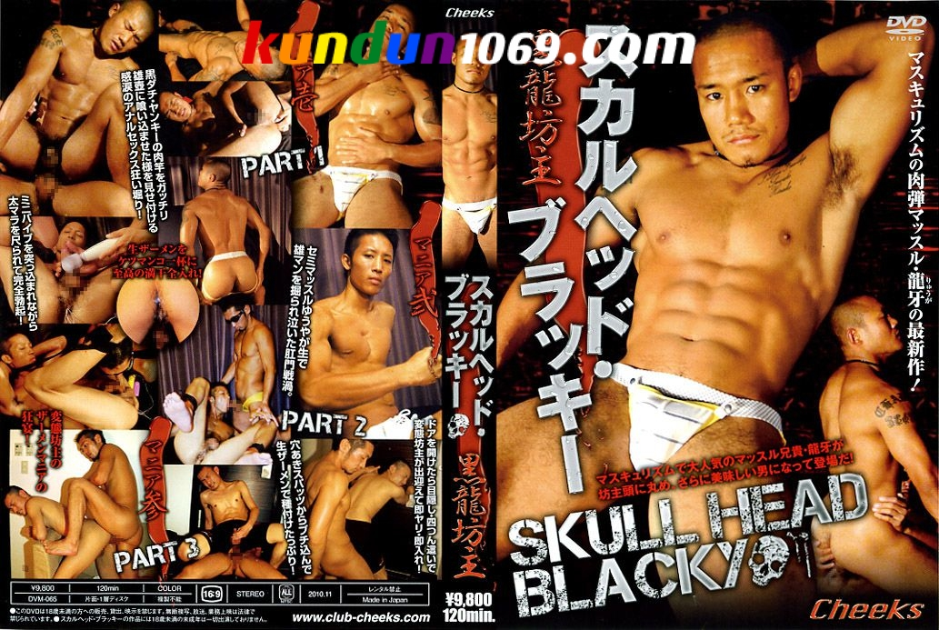 [CHEEKS] BLACKIE SKULL HEAD – BLACK DRAGON SHORT-HAIR GUY (スカルヘッド・ブラッキー 黒龍坊主)