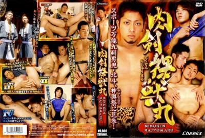 [CHEEKS] THE NAKED BEASTS WITH FLESH-SWORDS (肉剣裸獣丸-にくけんらじゅうまる-)