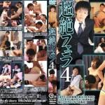 [GET FILM] TRANSCENDENT FELLATIO 4 (超絶フェラ 4)