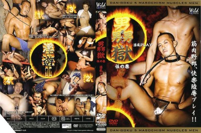 [G@MES wild] MEN'S HELL 5 – LEWD PLAY (男獄 伍の巻 淫乱PLAY)